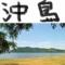 沖島 - 琵琶湖の中に有人島?国内唯一の湖上集落(滋賀・琵琶湖)