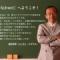 【シリーズ・この人に聞く!第38回】地域と学校をつなげる「よのなかnet」主宰 藤原和博さん