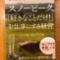 【今週の一冊】スノーピーク「好きなことだけ! 」を仕事にする経営_ 山井 太