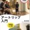 【今週の一冊】アートリップ入門_ 林 容子