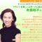 【シリーズ・この人に聞く!第16回】オリンピック女子マラソンメダリスト有森裕子さん