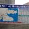 大船渡・綾里で受け継がれてきた津波の記憶
