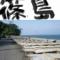 篠島 - 付いた異名は「東海の松島」、歌人が愛した景勝地(愛知)