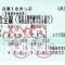 どこまで行ける?神戸から九州へ、乗車時間13時間30分の旅【青春18きっぷ道中記 九州縦断編vol.1】