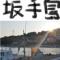 坂手島 - 過剰に観光地化されていない、昔ながらの島の風景(三重)