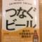 【今週の一冊】つなぐビール_嶌田 洋一