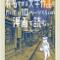 【今週の一冊】有名すぎる文学作品をだいたい10ページくらいの漫画で読む。_ドリヤス工場