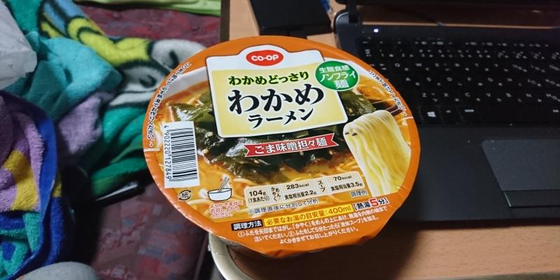 生協(コープ)のカップ麺新商品『わかめラーメンごま味噌坦々麺』