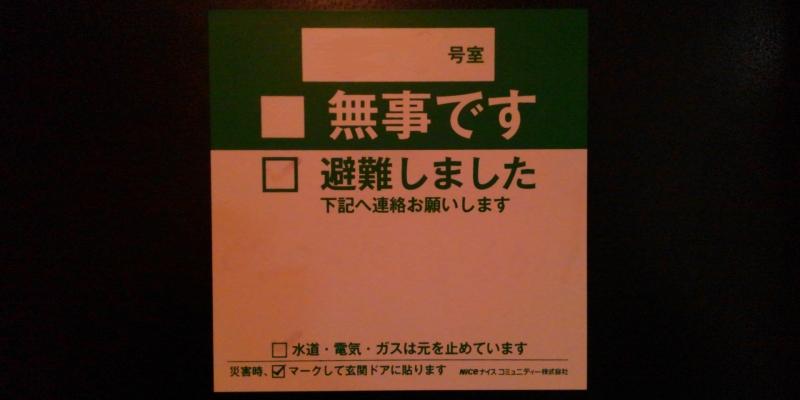 「無事ですカード」を利用した防災訓練に参加しました