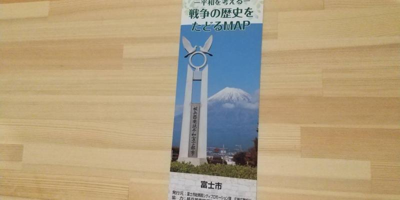 市の歴史を知るためのパンフレット