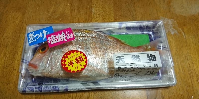 特急「レンコ鯛エクスプレス」と準快速「たい焼きライナー」