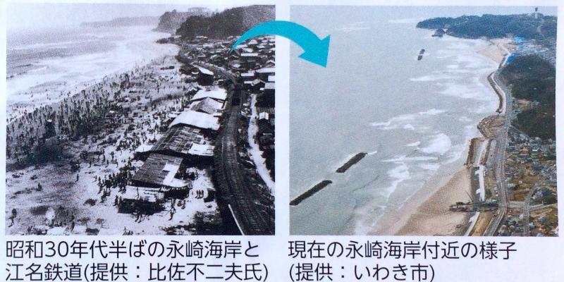 【タイムカプセル】いわき市永崎海岸、往年の姿