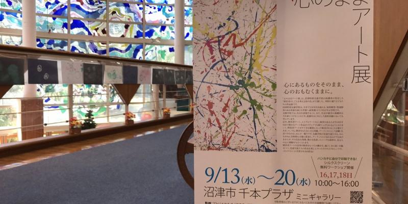 「心のままアート展」に行ってきました。