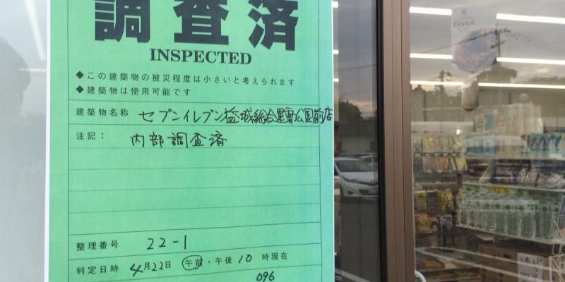 【熊本地震点景】住宅の応急危険度判定