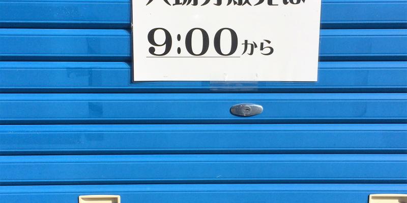 【観戦記】 静高 vs 日大三島