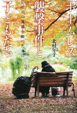 「ホームレス」襲撃事件と子どもたち(太郎次郎社エディタス)
