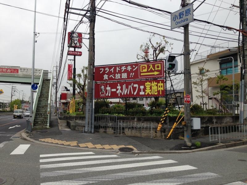 「フライドチキン食べ放題!!」の看板