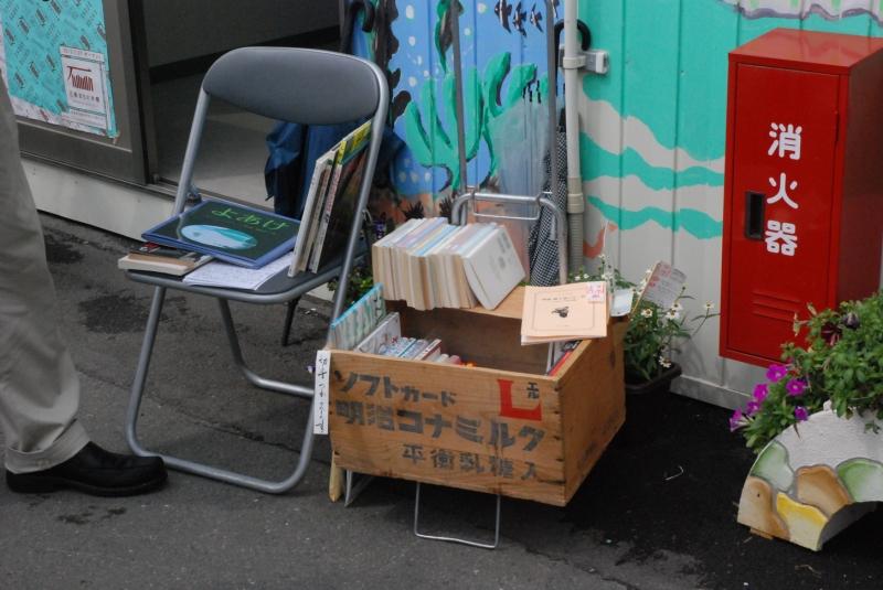 雨上がりの商店街。こんなカタチで本に出会えるなんて。