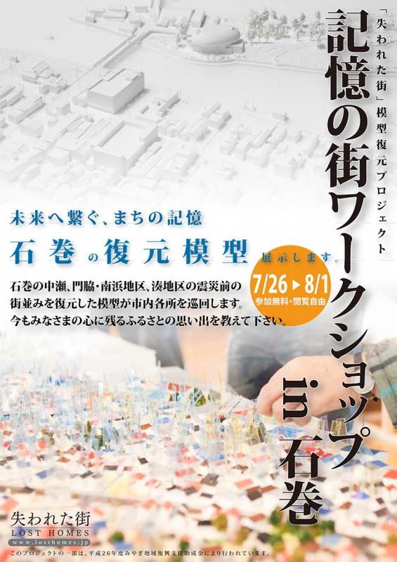 記憶の街ワークショップ in 石巻