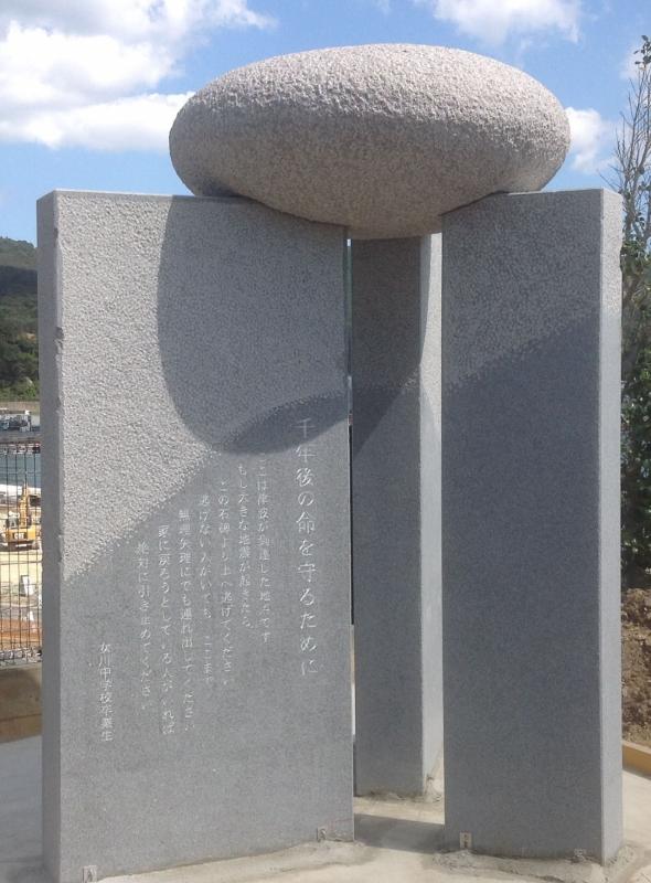 宮城県女川町の「津波記憶石」除幕式より