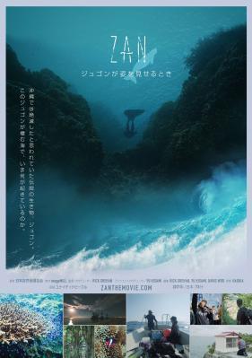 11月11日よりユジク阿佐ヶ谷で一週間の上映。クアラルンプール国際環境映画祭にて審査員特別賞を受賞!