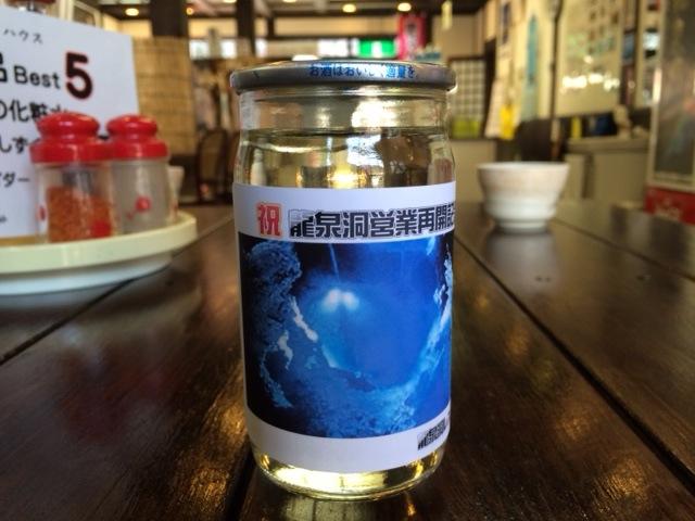 レストハウスでは「再開」記念ラベルの地酒も販売