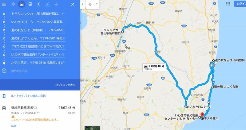 1日目の運転ルート(163km)