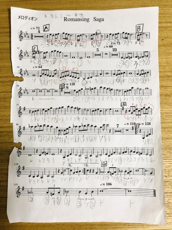 ゲーム音楽のロマンシングサガの楽譜