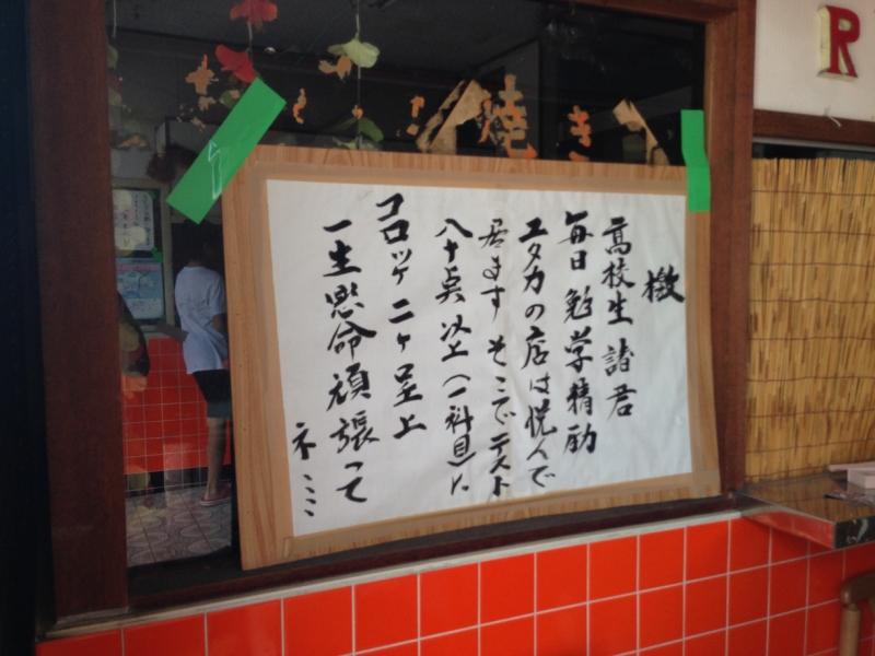 先代・森島豊さんの檄文