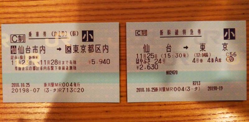 娘:仙台→東京(東京→掛川は自由席のため無料)