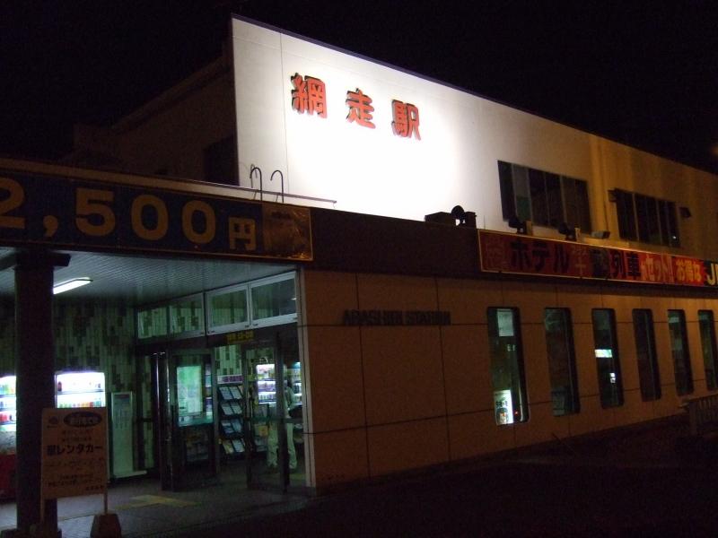 網走駅。駅前は薄暗かった