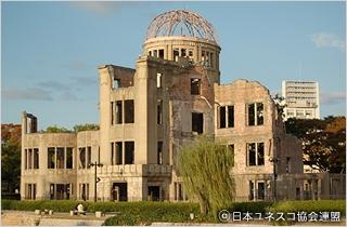 原爆ドーム | 世界遺産活動