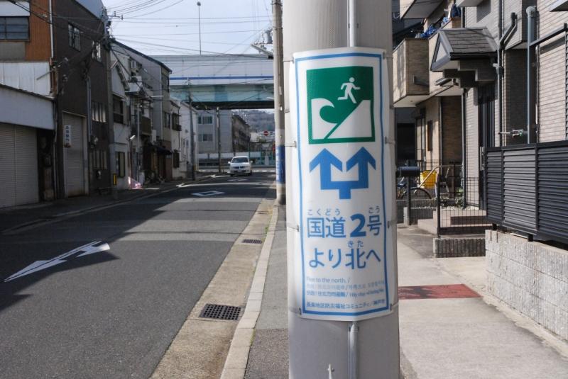 新長田と鷹取の中間付近