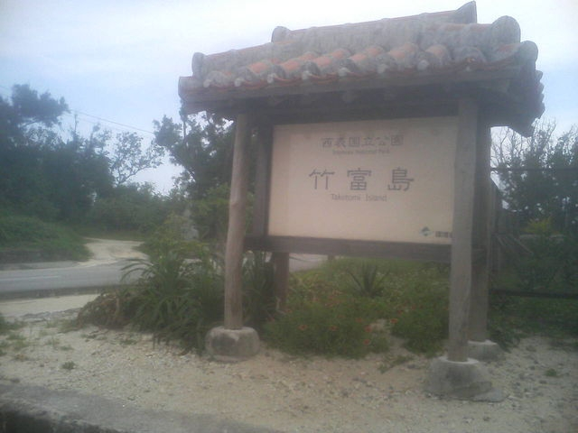 竹富島の看板(携帯電話の写メで撮りました)
