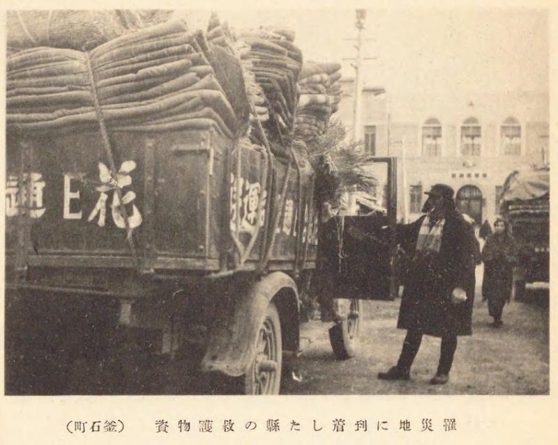 罹災地に到着した県の救護物資(釜石市) | 岩手県昭和震災誌より