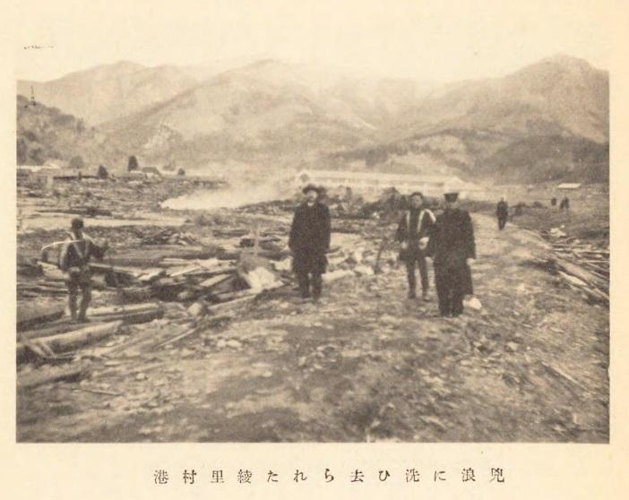 兇浪に洗い去られた綾里村港(現在の大船渡市)