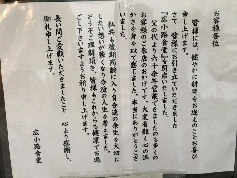 いつもお年寄りのお客さんで賑やかだった三島の広小路食堂さんも閉店してしまいました。