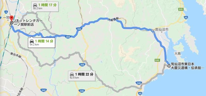 Jネットレンタカー→気仙沼市東日本大震災遺構・伝承館