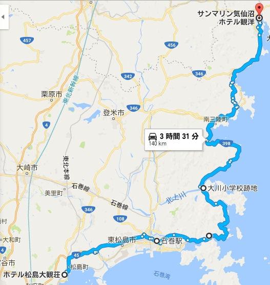 【現地ルート】2日目