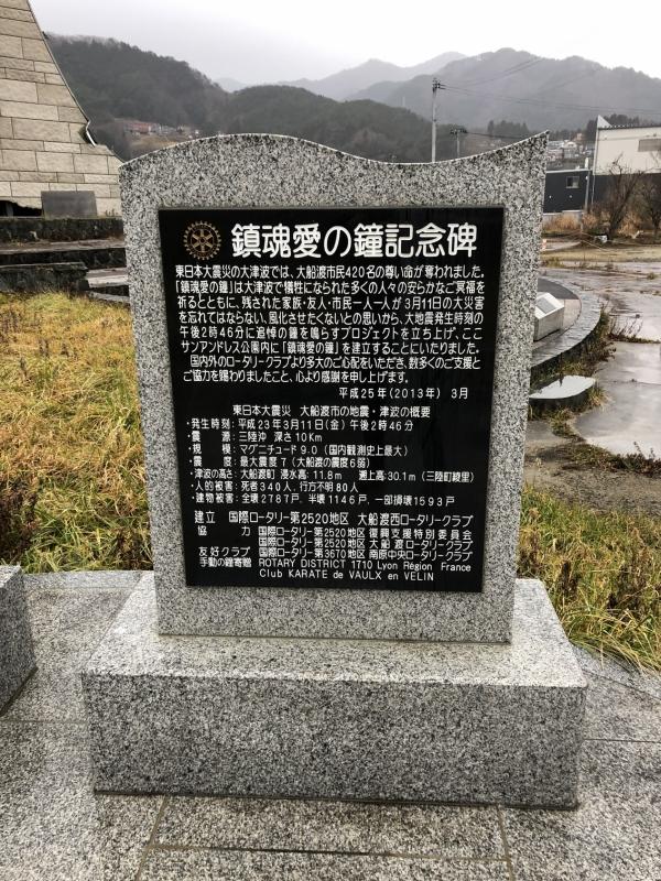 鎮魂愛の鐘記念碑