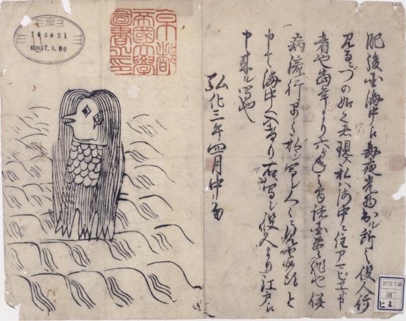 アマビエ(京都大学所有、京都大学附属図書館収蔵)