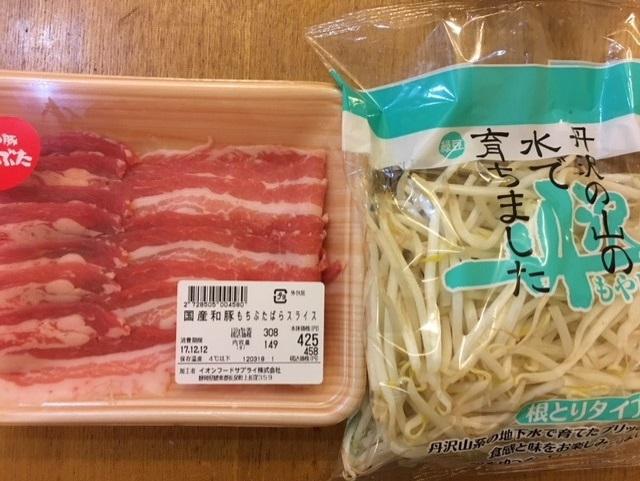 具は豚バラ肉ともやしのみと、超シンプル!!