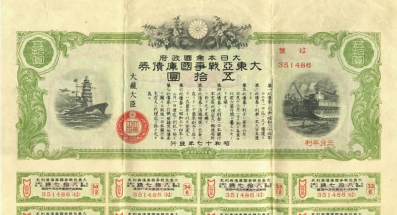 日本が戦時中に発行した戦時国債。日本は戦後に定めた財政法で赤字国債を禁じた
