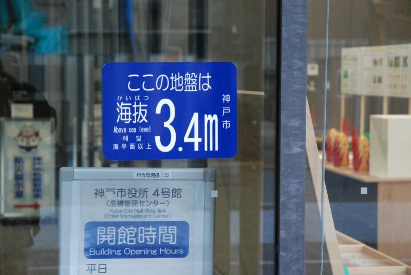 神戸市危機管理センターのSONAE TOU