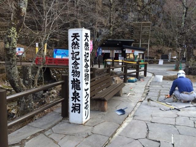 龍泉洞橋から龍泉洞への石畳の一部は工事中だった