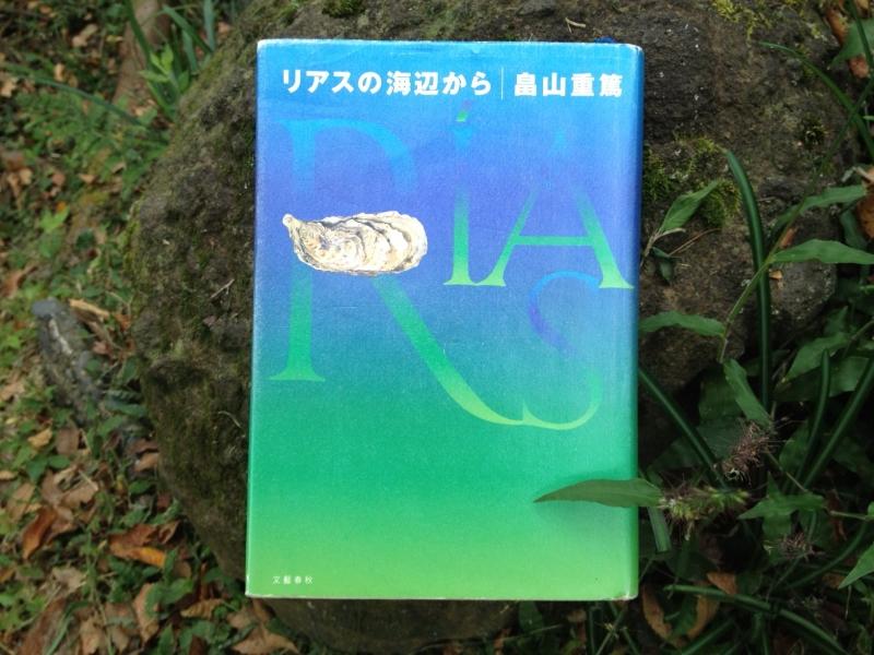 「リアスの海辺から」畠山重篤 1999年 文芸春秋刊