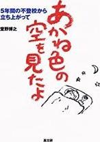 「あかね色の空を見たよ 5年間の不登校から立ち上がって」(高文研)98年1月に刊行された詩画集。インタビューでは紹介しきれないエピソードも