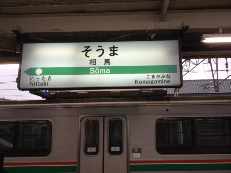 仙台駅から1時間ほどで福島県の相馬駅に到着。