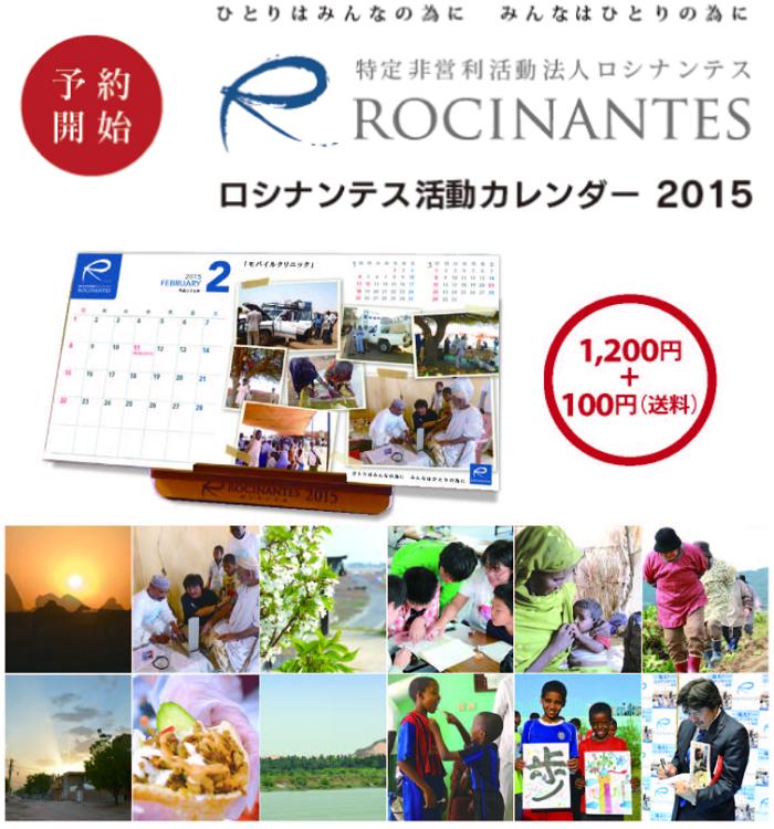 「ロシナンテス活動カレンダー 2015」予約ページより