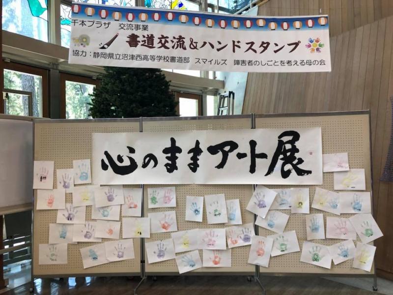 たくさんの手形が集まりました。やはり沼津西高校の生徒さんが書いてくれた昨年のイベント題字とともに。(写真は「障害者のしごとを考える母の会」より)